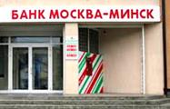 Банк «Москва-Минск» неузнаваемо переименовали