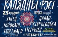 25 декабря в Минске – «Калядны фэст»