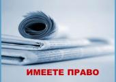 Совмин утвердил план правового просвещения граждан на 2016-2020 годы
