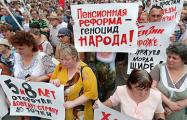 В центре Москвы проходит митинг против повышения пенсионного возраста