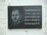 В России открыли памятную доску Максиму Горецкому