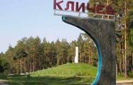 Кличевские коммунальщики просят белорусов «скинуться» на «Дожинки»