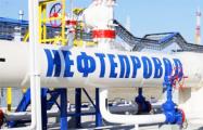Транспортировка нефти из Одессы в Мозырь обойдется в $3,2 миллиона