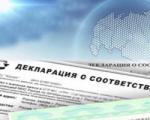 Порядок регистрации деклараций о соответствии продукции обязательным требованиям изменится