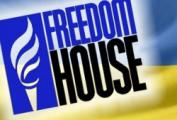 Freedom House призвал ЕС не выдавать визы украинским чиновникам