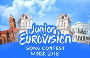 Стали известны финалисты белорусского отбора для детского «Евровидения»