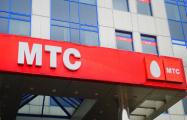 МТС повышает стоимость услуг связи