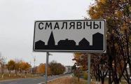 Жители Смолевич: Работы нет вообще