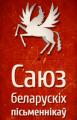 Белорусские писатели поддержат украинскую литературу