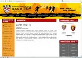 Сайт солигорского «Шахтера» взломали хакеры