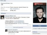 "Шоу Сергея Минаева вернулось во ""ВКонтакте"""
