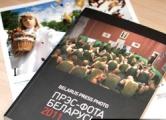 Альбомы Belarus Press Photo признаны экстремистскими