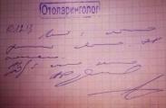 Теперь почерк врачей можно будет разобрать