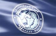 Минское «Динамо» подпишет контракт с обладателем Кубка Стэнли