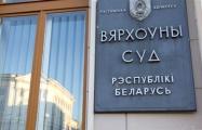 Лукашенко назначил двух судей Верховного суда