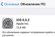 Apple исправила ошибочное обновление