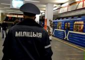 Президент ликвидировал УВД по охране метрополитена