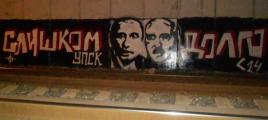 Граффити в Киеве: Лукашенко и Путин - слишком долго
