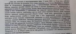 Славянское лицо «кавказской национальности», или Методы расследования в Ленинском РУВД