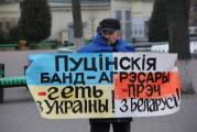 «Путинские банд-агрессоры прочь из Украины и Беларуси!»