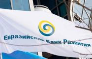 Суриков: Кредит поступит в экономику Беларуси в рамках Евразийского фонда