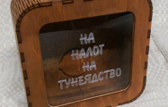 В магазинах Беларуси появились копилки для налога на «тунеядство»
