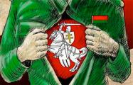 Время белорусов