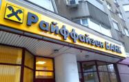 Райффайзенбанк: Доллар может взлететь до 115 российских рублей
