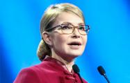 Тимошенко: Правительство Украины должно уйти в отставку