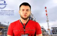 Работники «Нафтана» записали обращение в поддержку перемен