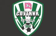 Как фанаты речицкого ФК по всей стране за «Погоню» боролись