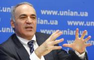 Гарри Каспаров: Диктатору нужен плебисцит