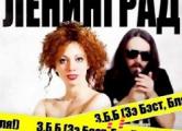 «Ленинград»: Концерт без мата в Минске — нереален