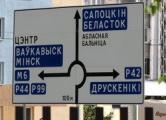 Транслитерацию с белорусского языка отменят?