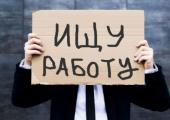 Безработица в Беларуси достигла 1,1 процента