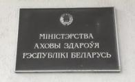 Почему Беларусь не закрывает границы. Отвечает Минздрав