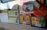 Учителей в Пинске заставляют покупать лотерейные билеты