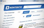 Алексей Навальный: «ВКонтакте» заслужила этот суд