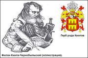 Филон Кмита: белорусский шляхтич, который прославился хитростью Одиссея и талантом Вергилия