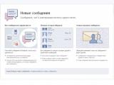"""Facebook даст пользователям """"именную"""" электронную почту"""