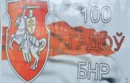 Бельскі белліцэй пачаў святкаваць 100-годдзе БНР