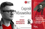 Премию Богушевича получила книга о Кастусе Калиновском
