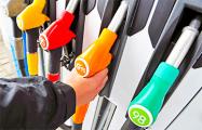 Завтра в Беларуси снова дорожает бензин