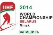 К чемпионату мира по хоккею ГТК откроет call-центр