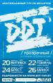 Билеты на ДДТ уже в продаже