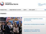 """Главредом сайта """"большого правительства"""" стал Раф Шакиров"""