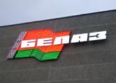 БелАЗу дали 77 миллиардов для сборки Geely
