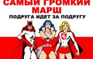 Завтра в Минске пройдет самый громкий Женский марш