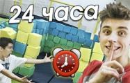 Белорус провел ночь в закрытом батутном центре и снял об этом видео