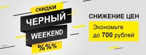 «Черный уикэнд» в velcom – скидки до 700 рублей!